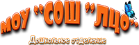 Дошкольное отделение МОУ «СОШ «ЛЦО»